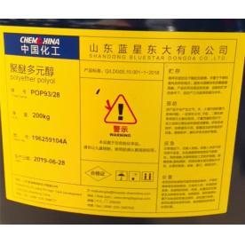 POP-93/28聚合物多元醇