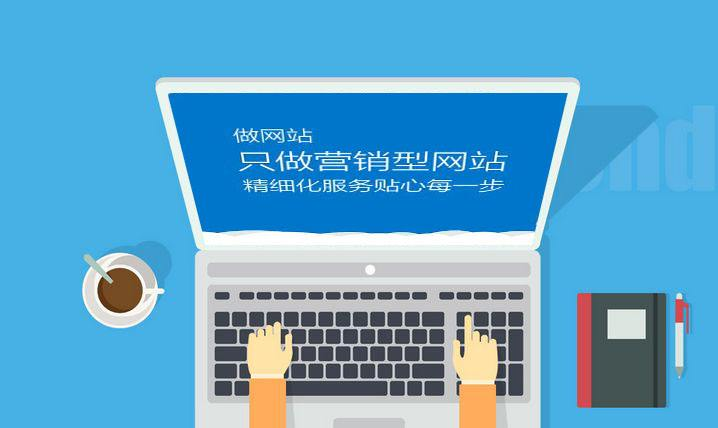 营销型网站需要具备哪些因素才能更好盈利?
