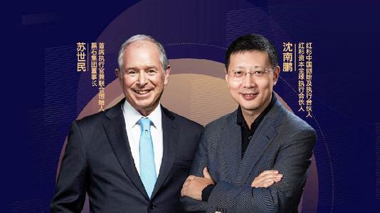 红杉沈南鹏对话黑石苏世民:中国或将成为全球范围内最强增长型国家