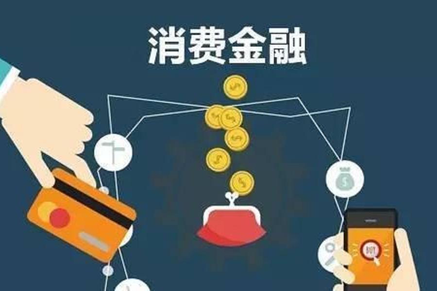消费金融行业迎来了新一轮牌照热潮,两家银行欲申请消费金融牌照