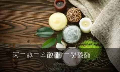 辛癸酸丙二醇酯在护肤化妆品中的功效与作用